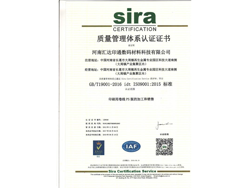 ISO质量管理体系认证证书(中文)