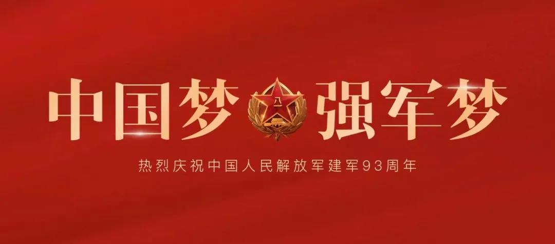 【欧宝娱乐提现文化】八一建军节丨向军人致敬,为祖国喝彩!
